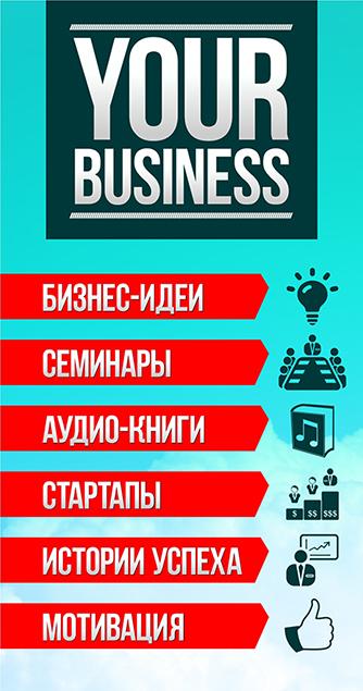 Аватар для Вконтакте – Your Business