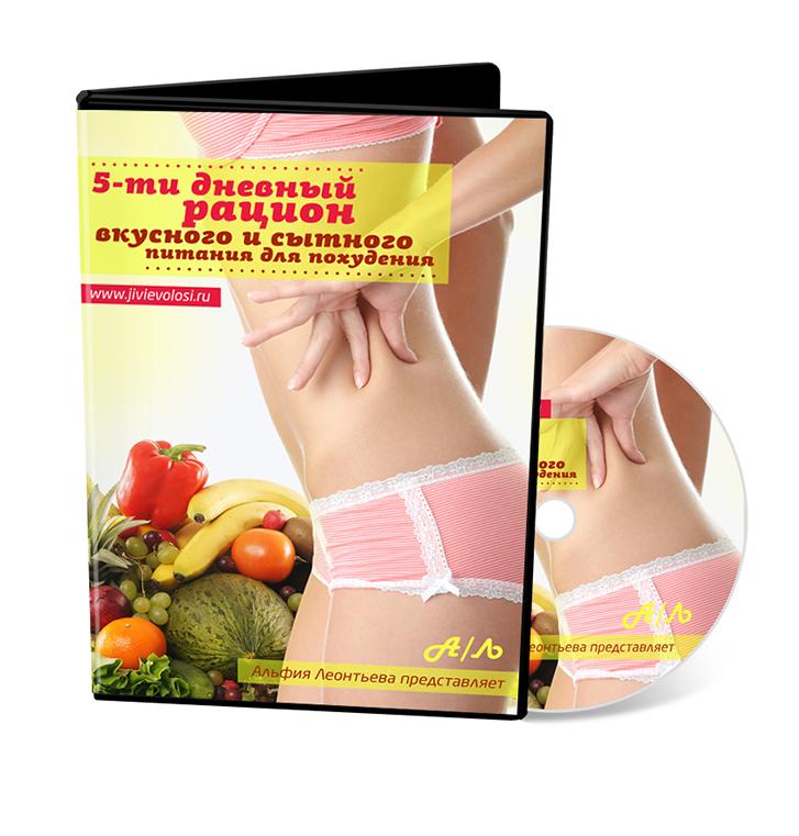 5-ти дневный рацион вкусного и сытного питания для похудения
