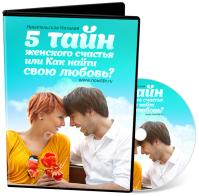 5 тайн женского счастья или Как найти свою любовь?