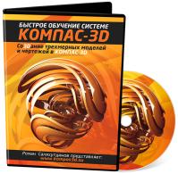 Быстрое обучение системе Компас-3D