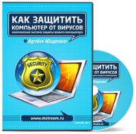 Как защитить компьютер от вирусов