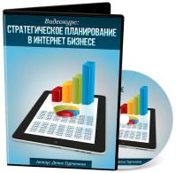 Стратегическое планирование в интернет бизнесе