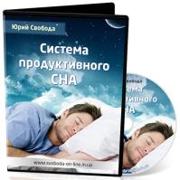 Система продуктивного сна