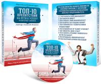 Топ-10 препятствий на пути к успеху в интернет-безнесе
