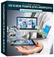 Как из онлайн тренингов делать инфопродукты