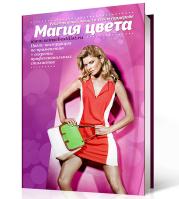 Магия цвета: Секреты яркой жизни в твоём гардеробе