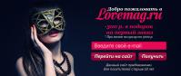 Банер Lovemag.ru