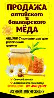 Аватар для Вконтакте – Продажа Алтайского и Башкирского мёда