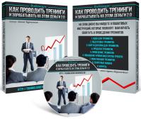 Как проводить тренинги и зарабатывать на этом деньги 2.0
