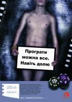 """""""25 кадр""""-игромания"""