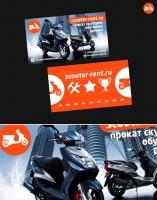 Scooter-rent.ru