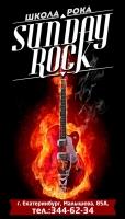 Аватар для Вконтакте - Sunday Rock
