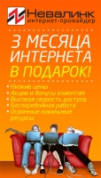 Аватар для Вконтакте – Невалинк