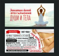 Флаер/листовка Бикрам йога