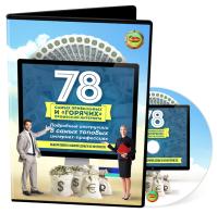 """78 самых прибыльных и """"горячих"""" профессий интернета"""