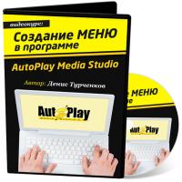 Создание меню в программе AutoPlay Media Studio