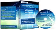 Windows XP и Widows 7 от