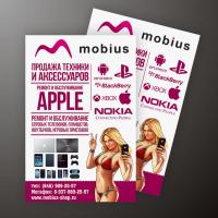 Постер Mobius