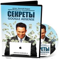 Секреты Google Adsence
