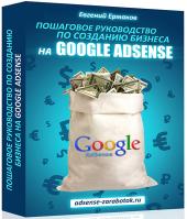 Пошаговое руководство по созданию бизнеса на Google Adsense