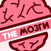 The Мозги
