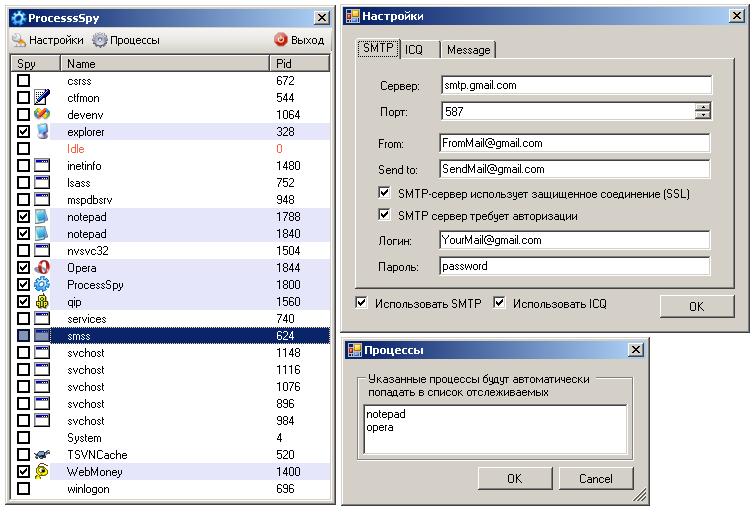 Мониторинг процессов и оповещение
