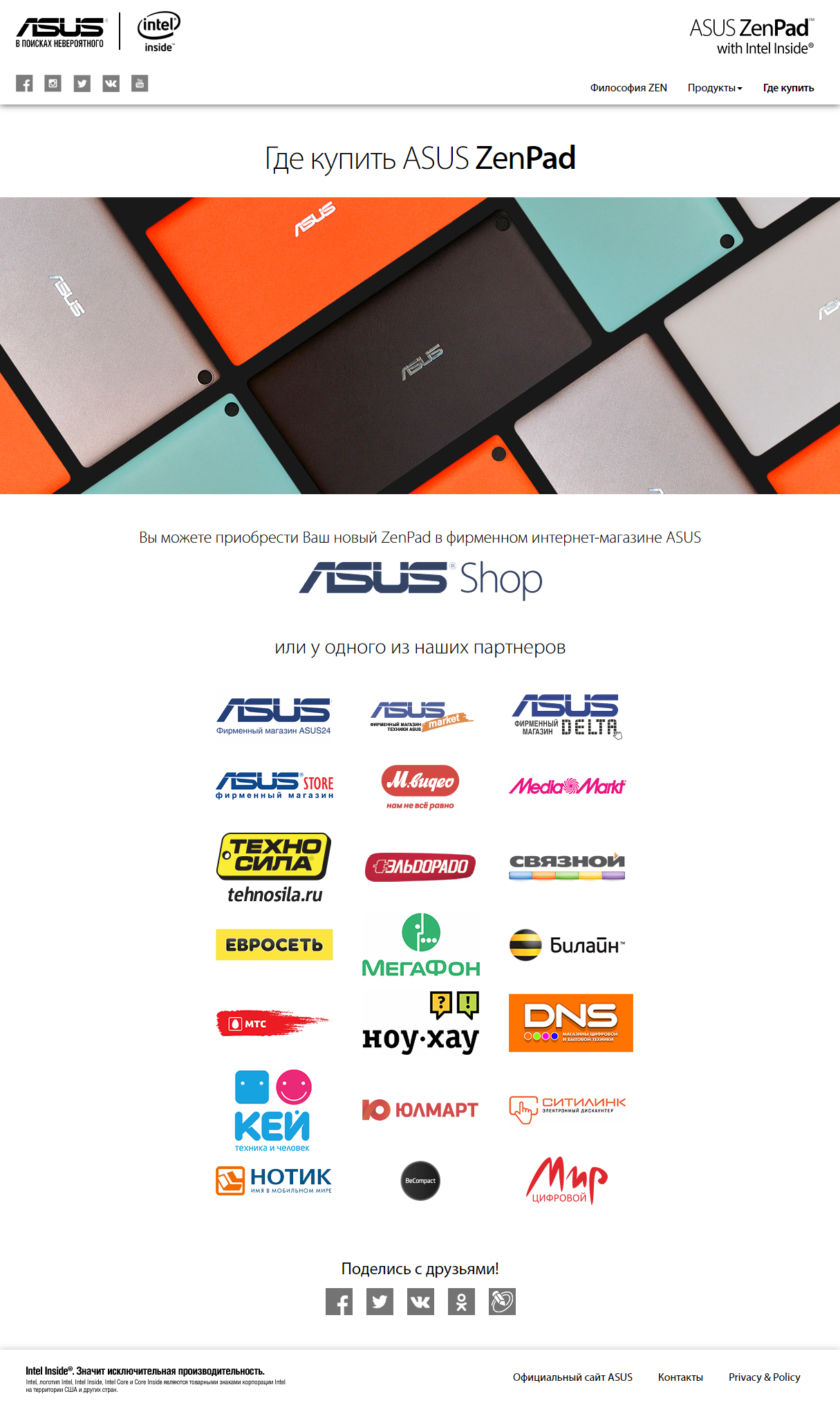 Промо сайт для линейки планшетов Asus