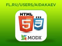 Верстка сайта + разработка на modx