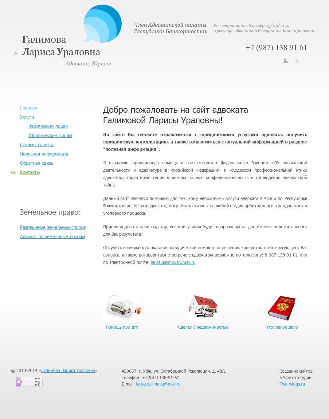 Адвокат Галимова Лариса
