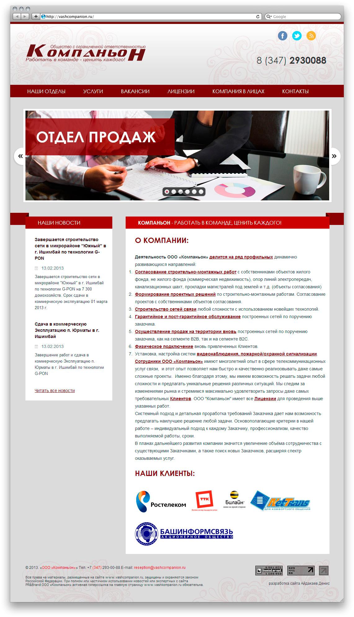 Дизайн + Верстка + CMS Modx