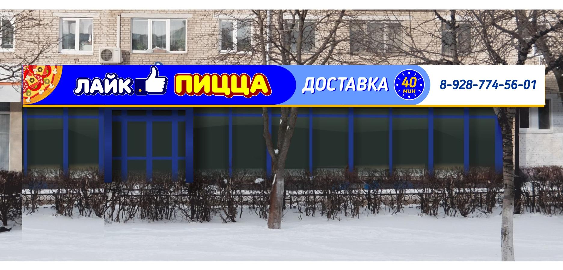 Дизайн уличного козырька с вывеской для пиццерии фото f_0325873f990442c4.jpg