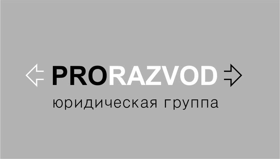 Логотип и фирм стиль для бракоразводного агенства. фото f_11458762c5417d7f.jpg