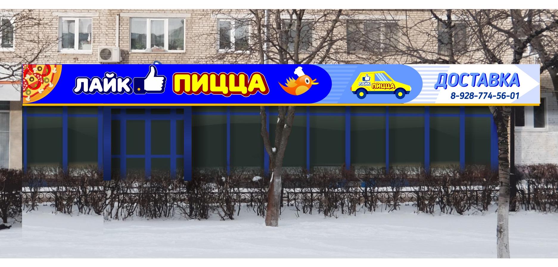 Дизайн уличного козырька с вывеской для пиццерии фото f_2175873e299ad971.jpg