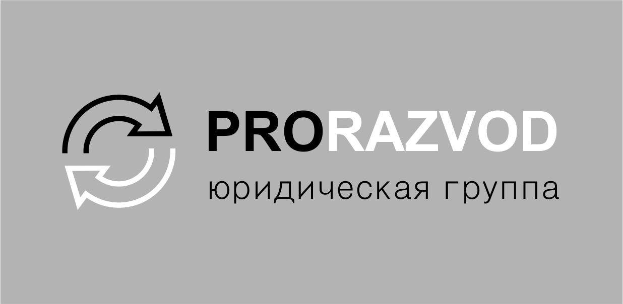 Логотип и фирм стиль для бракоразводного агенства. фото f_26158761758bce9b.jpg