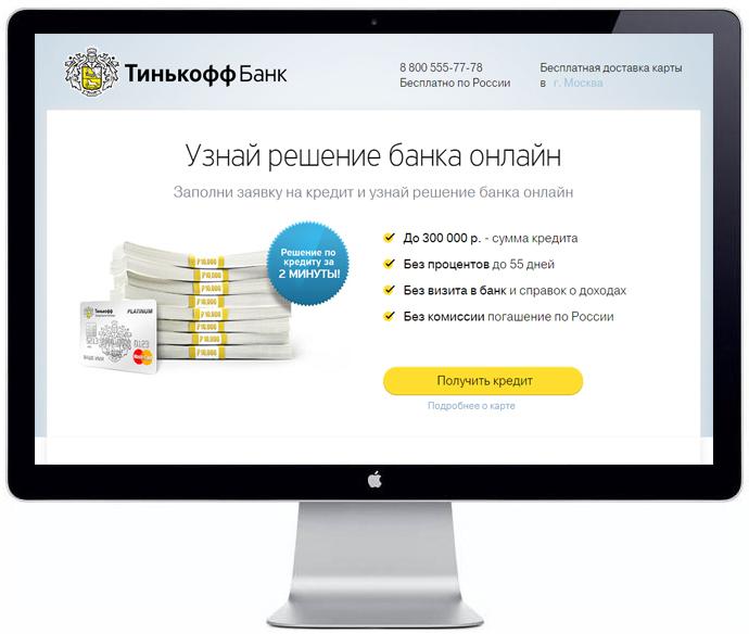 Лидогенерация для банка Тинькофф по системе CPA