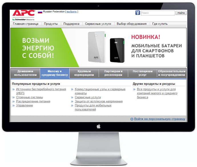 Реклама в соцсетях APC by Schneider Electric