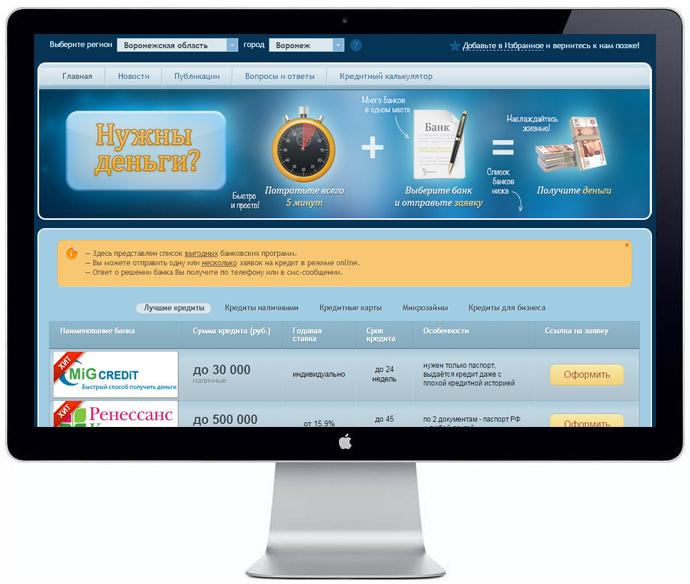 Генерация заявок на офрмление кредитов для сайта WeCredit