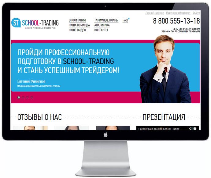 Лидогенерация для сайта School-Trading
