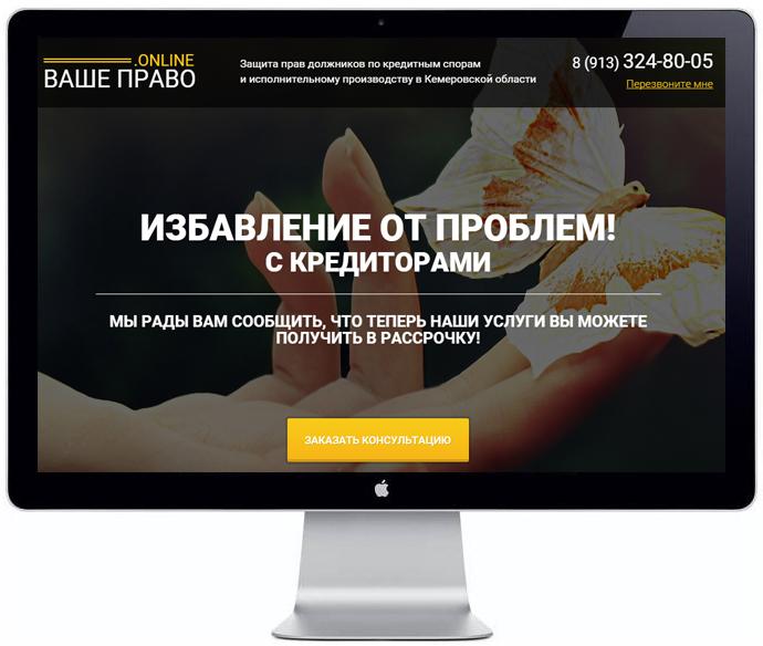 """Генерация лидов для продажи франшизы компании """"Ваше право"""""""
