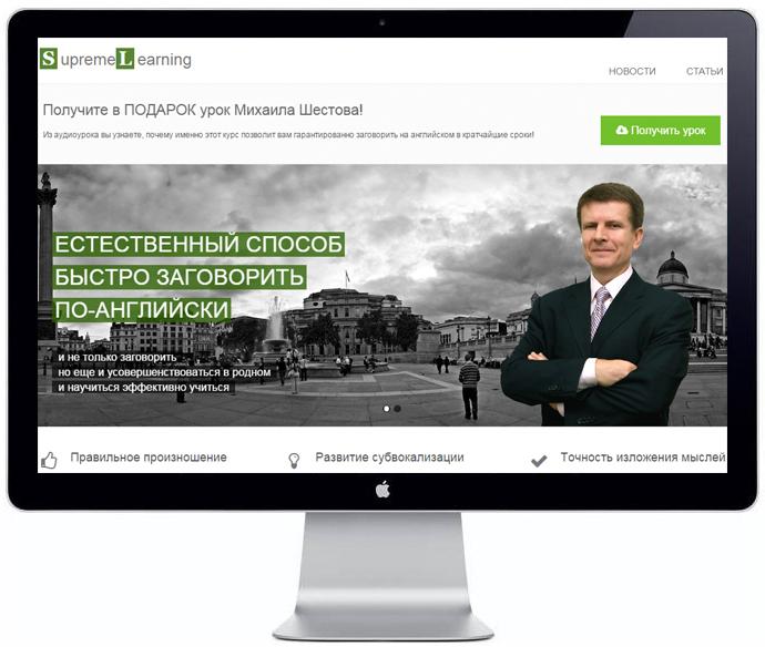 Продвижение услуг рекордсмена Гиннеcса Михаила Шестова