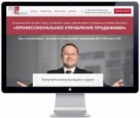 Продвижение продуктов Константина Бакшта