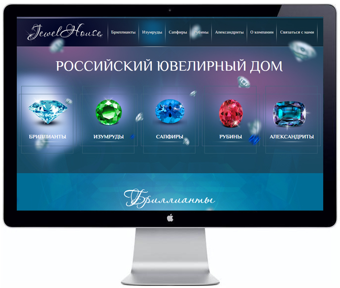 Создание сайта и лидогенерация для Российского Ювелирного Дома