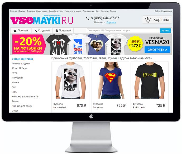 Лидогенерация для сайта VseMayki