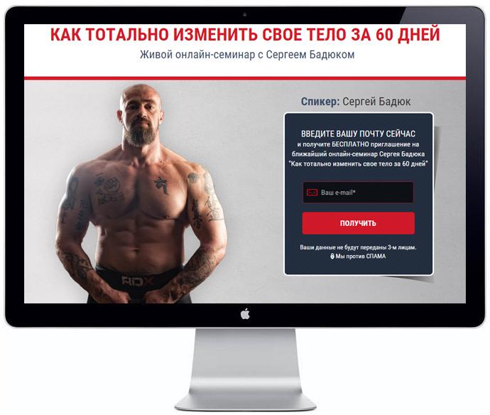 """Марафон Сергея Бадюка """"Страна Героев"""""""