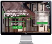 Привлечение лидов на строительство деревянных каркасных и брусовых домов в Москве и Московской области
