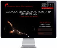 Трафик из социальных сетей для сайта студии танцев