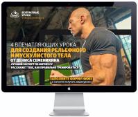 Генерация подписчиков на уроки Дениса Семенихина