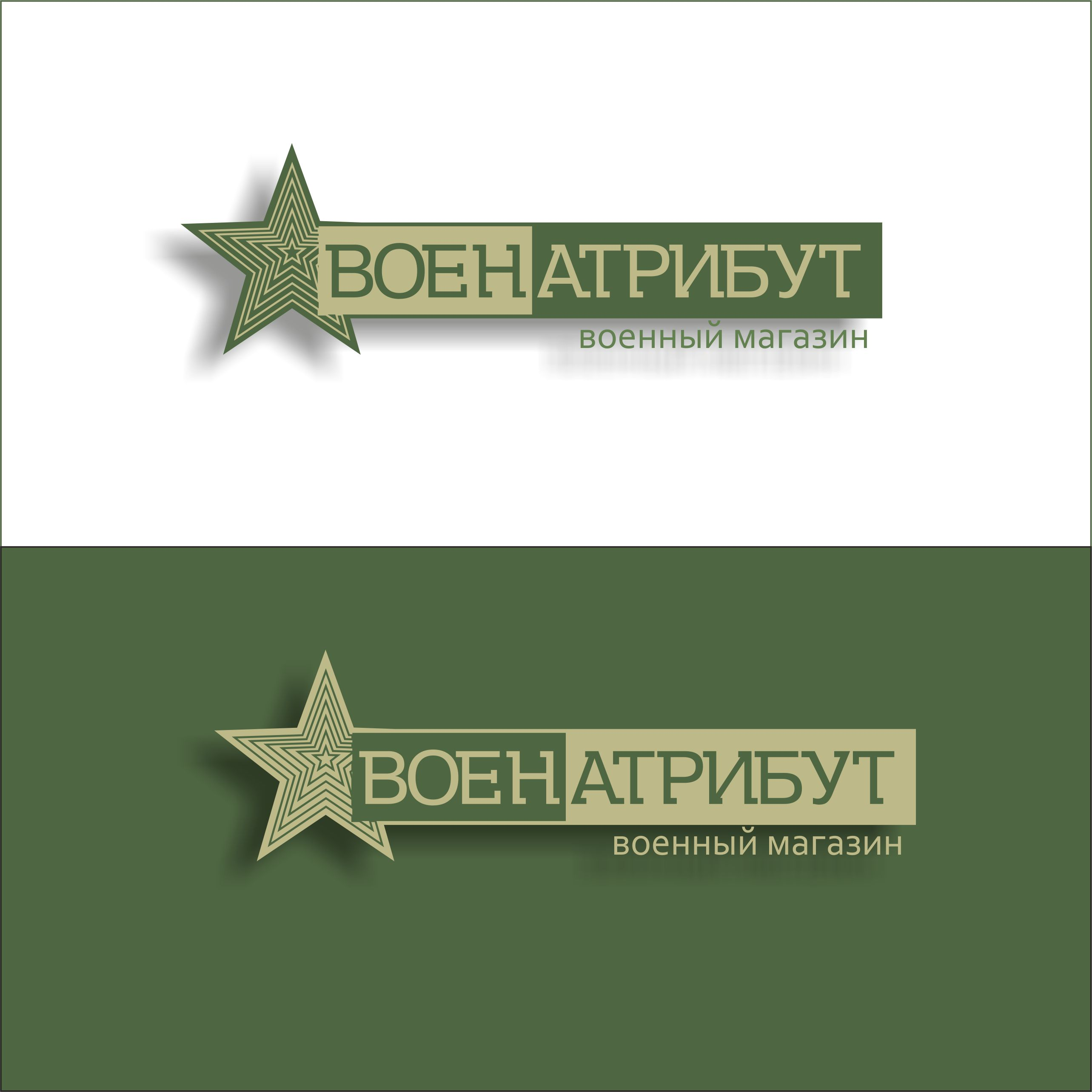 Разработка логотипа для компании военной тематики фото f_9776026589280cb7.jpg