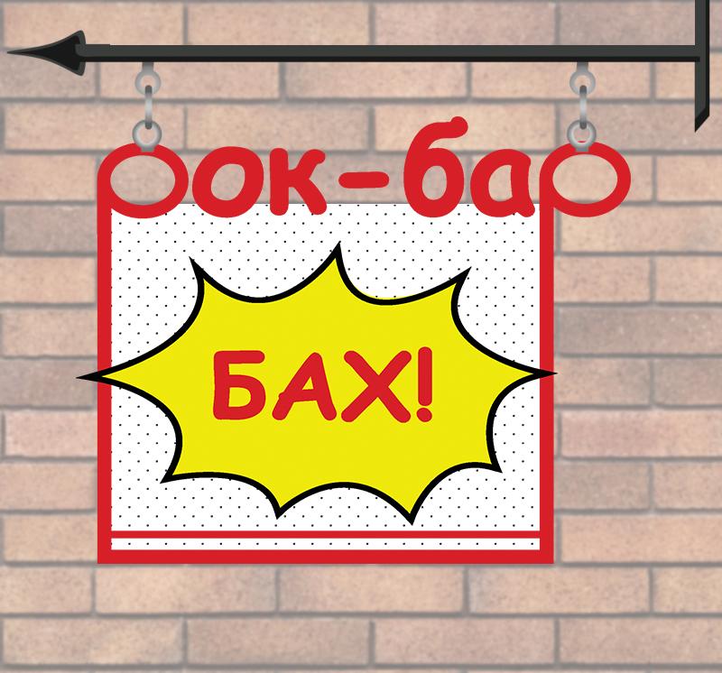 """Разработать логотип и вывеску рок-бару """"Бах"""" фото f_24959b66c29e1878.jpg"""