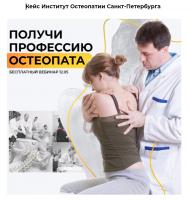 Институт остеопатии Санкт-Петербурга